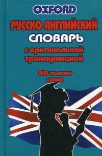 Русско-английский словарь с оригинальной транскрипцией 80 000 слов